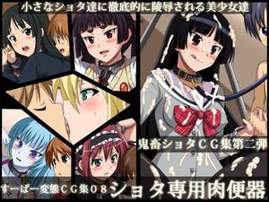 Urasekai 2 Super Hentai CG Collection 08 Beastiality Hentai CG